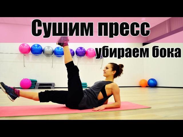 Эффективные упражнения на пресс Сушим ПРЕСС и убираем БОКА