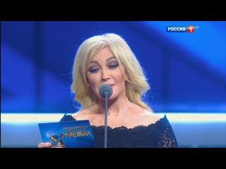Таисия Повалий / Церемония вручения российской национальной музыкальной премии. Номинация