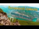 Поездка в Дубки | Сулакский каньон | Шашлык |