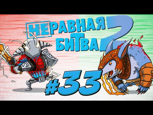 Неравная битва 2 Выпуск 33 / The Uneven Fight 2: Sven vs Ursa