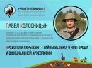Ученые против мифов 4-4. Павел Колосницын Археологи скрывают - тайны Великого Новгорода