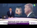 Война подождет Ким Чен Ын повременит с ударом по глупым янки - МИР24