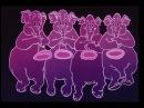 Дамбо песня слонов