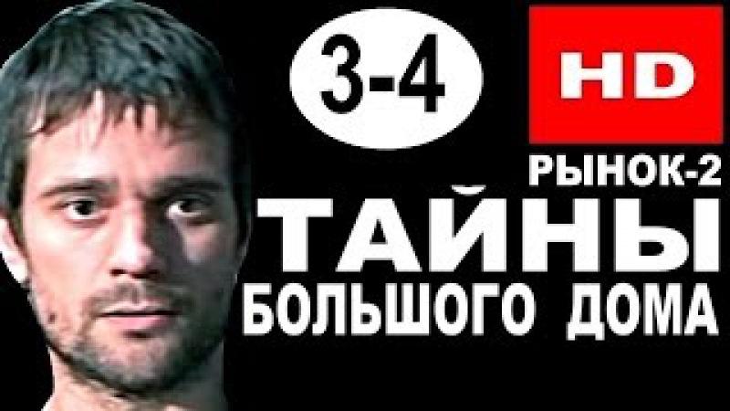 Рынок-2 Тайны большого дома 3 и 4 серия 2016 Сериал ᴴᴰ