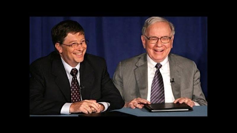 Уоррен Баффет и Билл Гейтс. Секреты Миллиардеров!