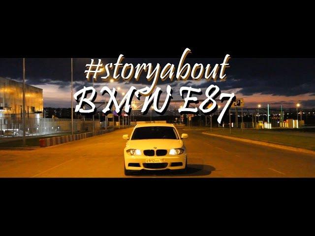 Storyabout - Тест-драйв BMW 116i E87