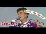Яратам Хитлар - tv. Динар Шаймарданов. 12+