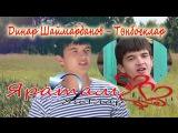Яратам Хитлар - tv. Динар Шаймарданов - Т
