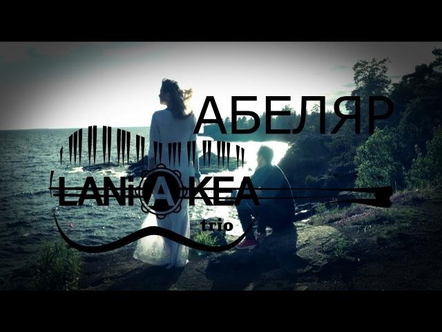 LANiAKEA trio - Абеляр