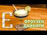 Фроузен Дайкири  рецепт коктейля Едим ТВ