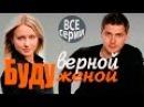 Буду верной женой все серии - Трогательная мелодрама про любовь русские мелодра...