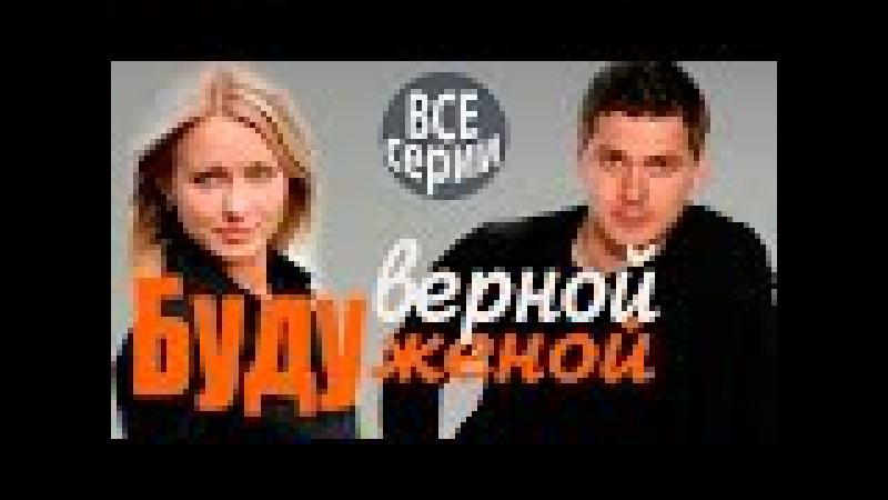Буду верной женой все серии - Трогательная мелодрама про любовь (русские мелодра...