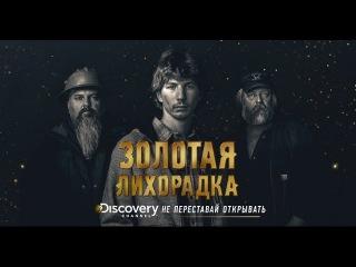 Золотая лихорадка 7 сезон 5 серия