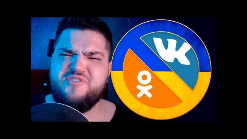 Евгений Вольнов о запрете Вконтаке в Украине