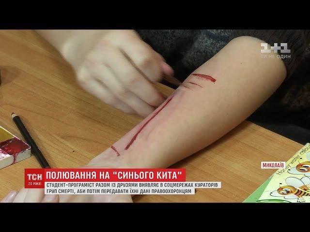Студент з Миколаєва зімітував суїцид та викрив куратора Синіх китів