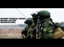 Военная Разведка России ✪ Russian Military Reconnaissance