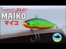 НОВИНКА 2016 Lucky John MAIKO マイコ балансир ратлин для ловли окуня щуки судака Kamfish