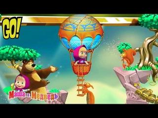 Новые приключения Маши и Медведя на воздушном шаре новое игровое приложение для...