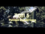ТОП 5 Русских Воркаутеров/Russian Workouters