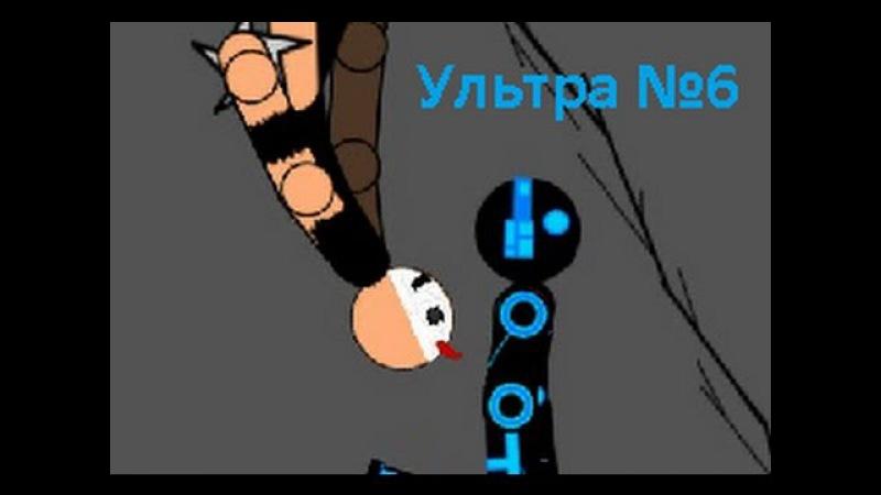 Ультра №6 Кукловод...