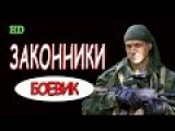 По мотивам МЕЧ и МЕЧ2, боевик ЗАКОННИКИ, новые боевики онлайн 2017