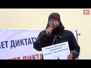 Беспредел в Томилино: рассказы очевидцев. Нет диктатуре! (16.01.2017)