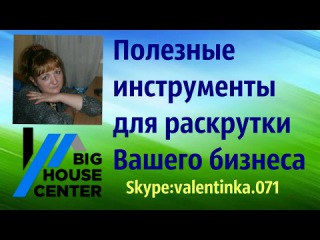 СОЗДАНИЕ СОБСТВЕННЫХ САЙТОВ С НУЛЯ В BIG HOUSE CENTER ЗА 20 СЕКУНД.