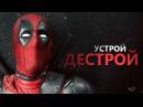 Deadpool устрой дестрой