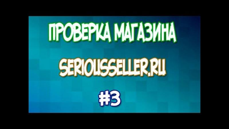 Проверка магазина seriousseller.ru Много аккаунтов 3