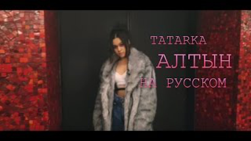 ПЕРЕВОД ПЕСНИ : TATARKA — АЛТЫН ALTYN