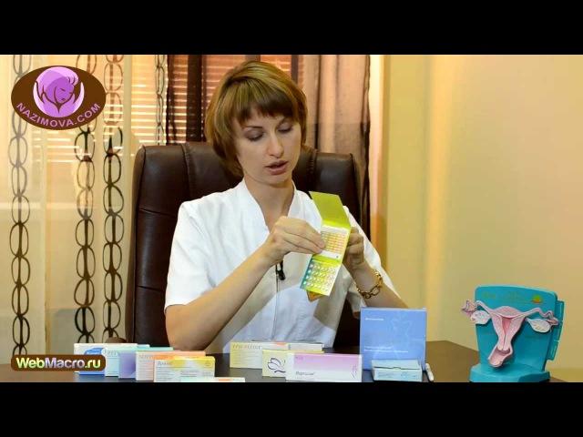 Часть 4.Контрацепция. Оральные контрацептивы.Клиника Доктора Назимовой.