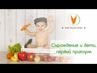 Сыроедение и дети, первый прикорм | Веган-гурман