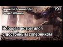 Supreme Commander Forged Alliance 191 1v1 Топовый игрок России