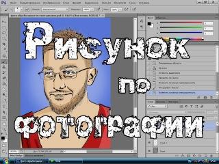 Рисунок по фотографии в Photoshop