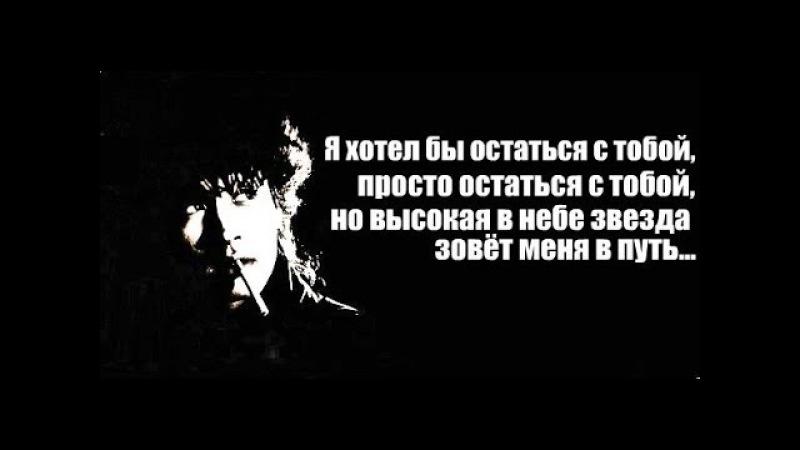 Д/ф: Тот, кому умирать молодым... КИНОдрама Виктора Цоя