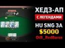 Хедз Ап с Легендами OtB RedBaron vs iJustGamble 5000$ Heads Up SitnGo. 888 покер на деньги