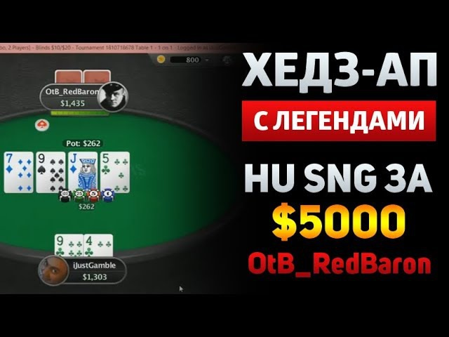 Хедз Ап с Легендами OtB RedBaron vs iJustGamble 5000$ Head's Up Sit'n'Go. 888 покер на деньги
