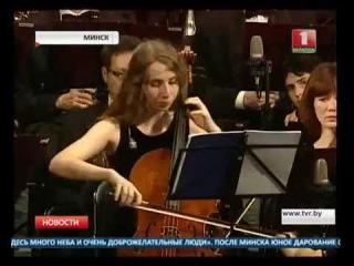 В Минске выступила восходящая звезда виолончели Дали Гуцериева