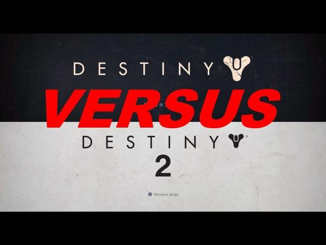 Destiny 1 vs Destiny 2 - GAMEPLAY / GRAPHICS Comparison