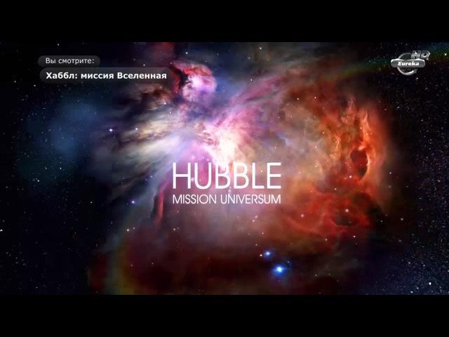 Хаббл: Миссия Вселенная: Поиски жизни внутри планеты (Серия 10). Документальный фильм