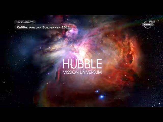 Хаббл: Миссия Вселенная | Hubble: Mission Universum. Темная материя (Серия 12). Документальный ...