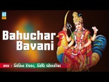 Bahuchar Bavani | Bahuchar Maa Na Garba | Anand No Garbo | Full Video Song - Video Dailymotion