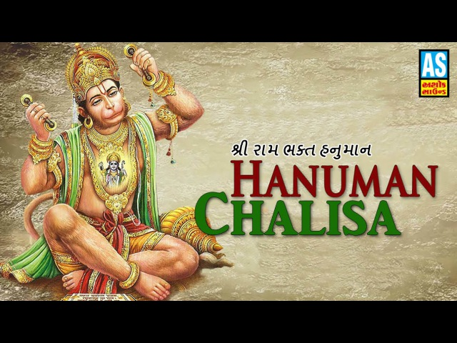 Hanuman Chalisa | श्री हनुमान चालीसा | Gujarati Devotional Songs