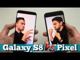 Galaxy S8 vs Google Pixel - Битва лучших камер