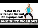10-минутная тренировка всего тела с собственным весом. 10 Minute Total Body Strength No Equipment Workout