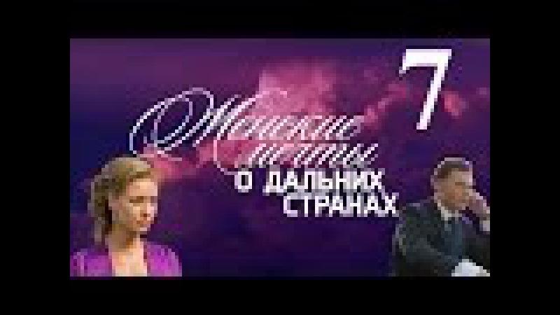 Женские мечты о дальних странах - серия 7 (2010)