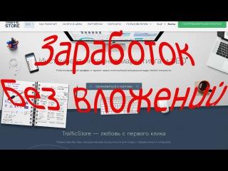 Traffic store 'это просто бомба все сюда 1000 рублей в день заработок в интернете БЕЗ ВЛ ...