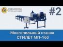 Многопильный станок СТИЛЕТ МП-160