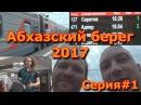 Абхазский берег 2017 - Серия 1-я, проводы и сборы.
