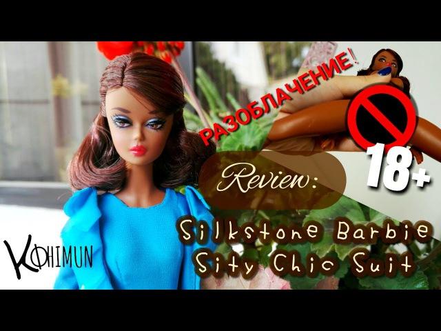 REVIEW SILKSTONE BARBIE CITY CHIC SUIT | Обзор Барби Городской Костюм